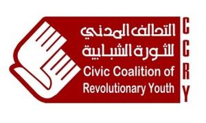 التحالف المدني للثورة الشبابية