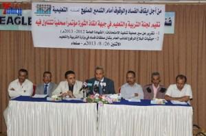 مؤتمر صحفي للجنة التربية