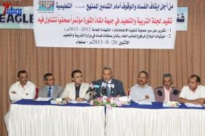 مؤتمر لجنة التربية