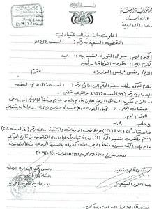 المحكمة الادارية تخاطب الحكومة بتنفيذ حكم