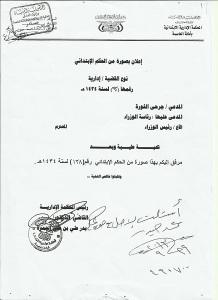المحكمة الادارية تعلن رئيس الوزراء بصورة من الحكم الصادر