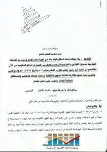 تقدم النائب أحمد سيف حاشد رئيس جبهة انقاذ الثورة السلمية، والقاضي عبد الوهاب قطران