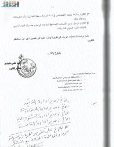 تكشف التعامل بمستندات مخالفة لنظام التخفيض التدريجي للسلع المصنعة عربيا في المنافذ الجمركية
