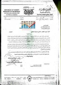تكشف عدم التزام وزارة التعليم العالي بالأسس