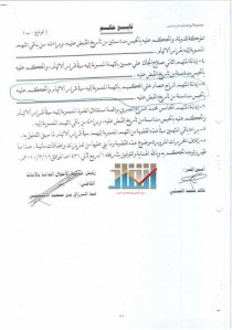 وزير المالية يعين محكوم بالسجن بتهمة تسهيل الاستيلاء على المال