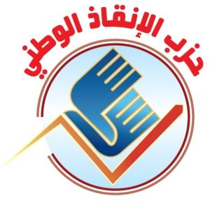 شعار حزب الانقاذ الوطني