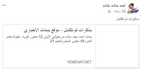ed45ce77a مذكرات لم تكتمل | مدونة النائب أحمـــد سيـــف حاشـــد