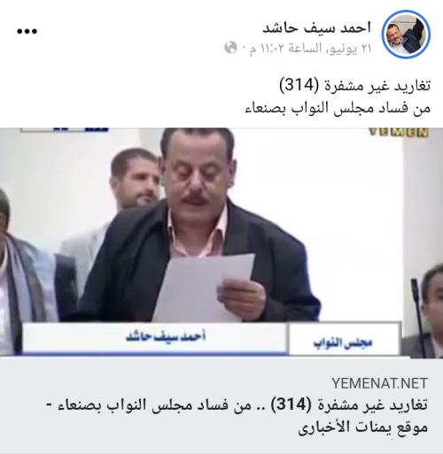 تغاريد غير مشفرة (314) .. من فساد مجلس النواب بصنعاء